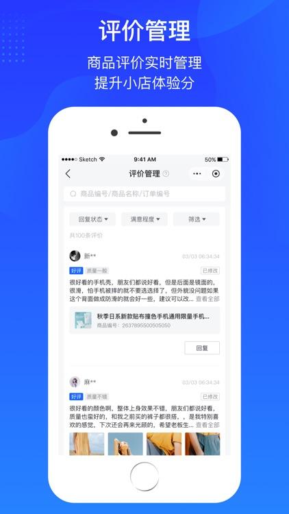 抖店-商家移动工作台 screenshot-5