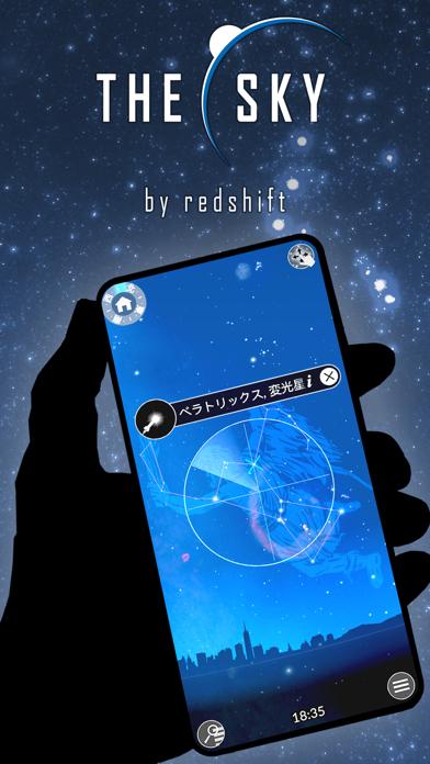 The Sky by Redshift -天文学紹介画像1