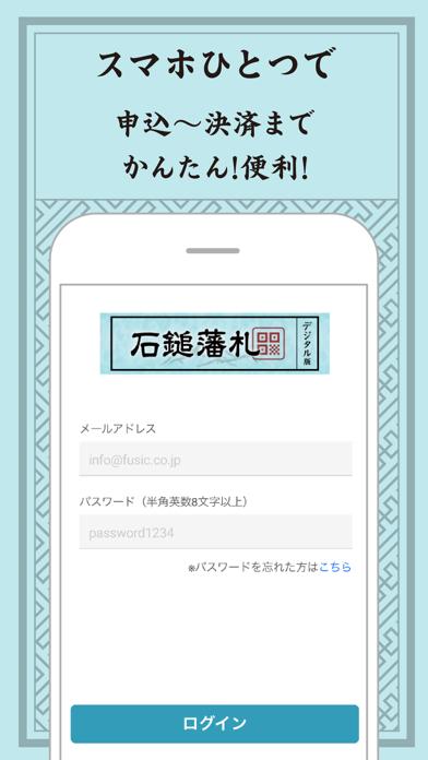 デジタル石鎚藩札紹介画像2