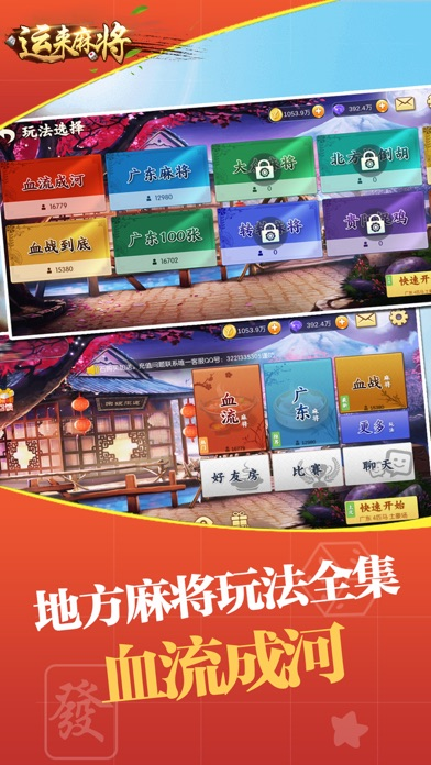 Descargar 运来麻将-欢乐真人棋牌休闲必备 para Android