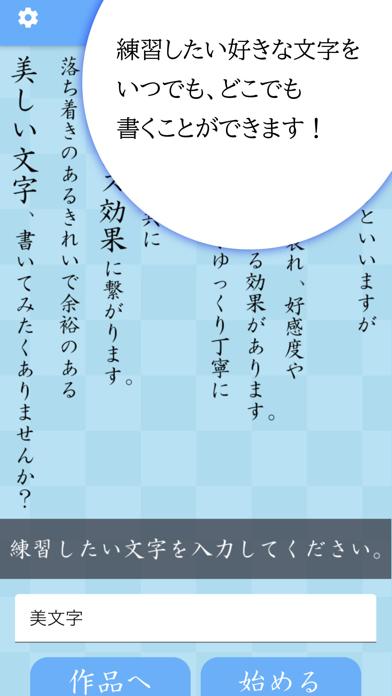 美文字アプリ紹介画像2