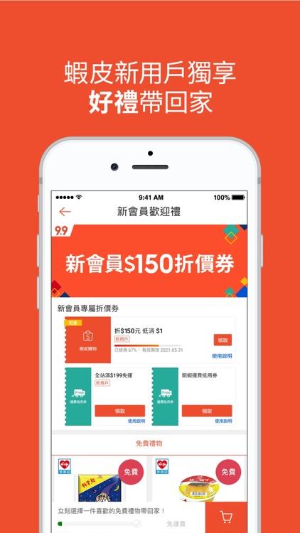 蝦皮購物|9.9超級購物節 screenshot-7