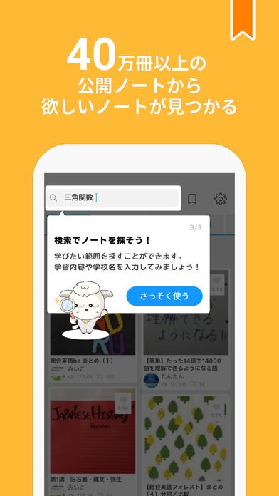 Clearnote(クリアノート)ノート共有アプリ ScreenShot2