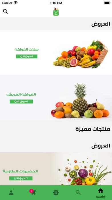 Max Fruit Omanلقطة شاشة3