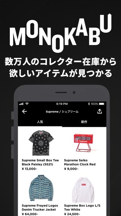 モノカブ スニーカー・ストリートファッション取引所のスクリーンショット3