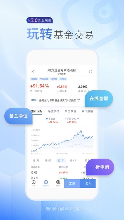 新浪财经-新闻与资讯热点平台 screenshot-5