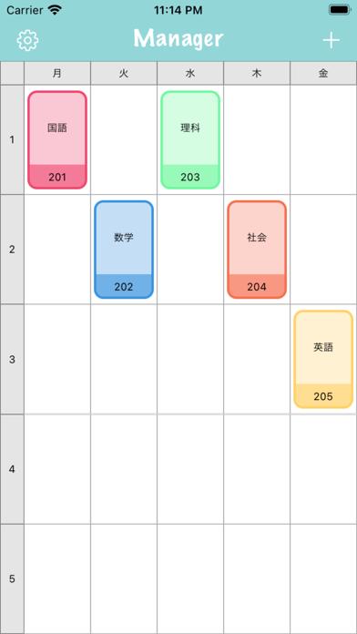 Manager~時間割管理アプリ~紹介画像2