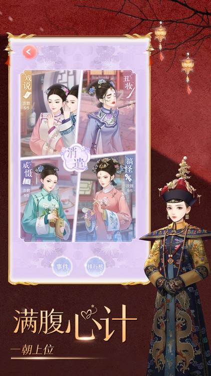 延禧宫秘传-千年情缘 screenshot-4