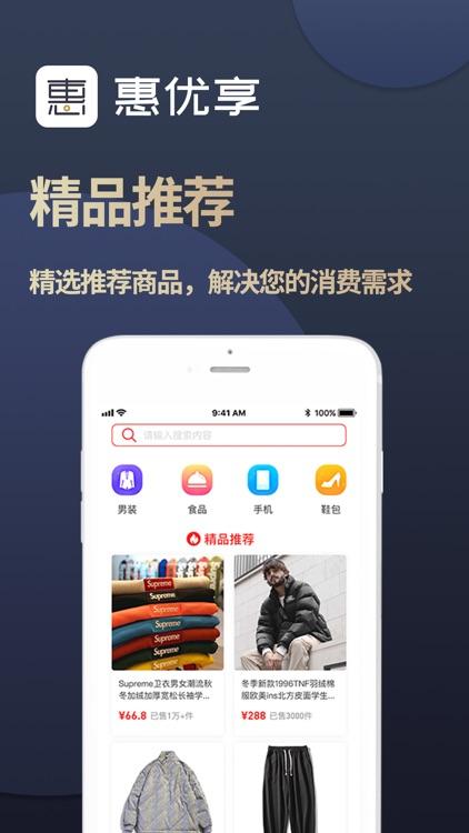 惠优享-消费服务平台