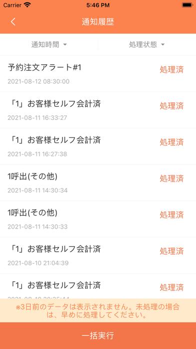 DX Order紹介画像6