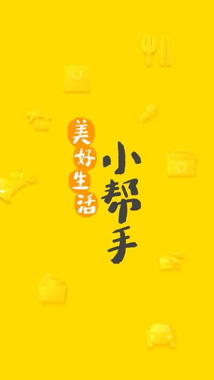 美团-美好生活小帮手 screenshot-0