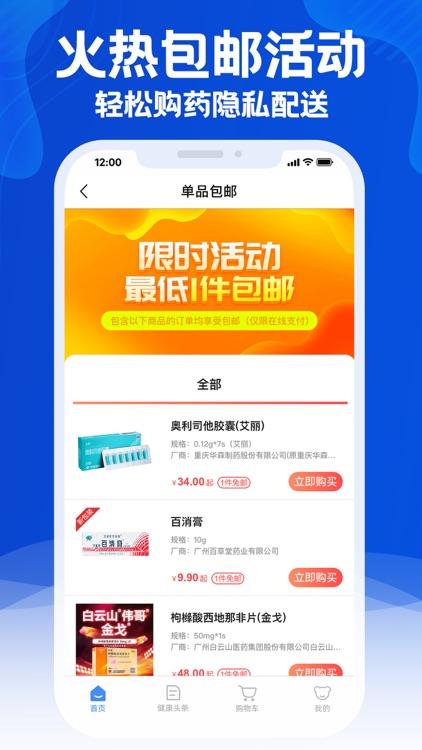 男性网上药店-男性专属健康保健好帮手 screenshot-4