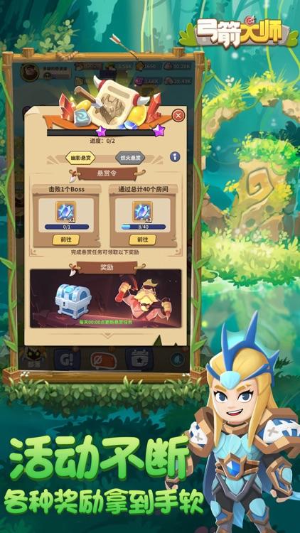 弓箭大师-弓箭大作战 screenshot-3