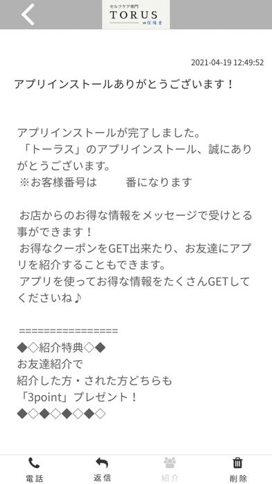 トーラス 【公式アプリ】紹介画像2