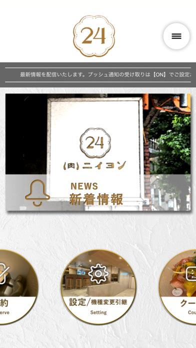 肉カフェ&バル / (肉)24紹介画像2