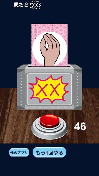 見たらXX-パーティや動画撮影などで使えるシンプルゲーム!紹介画像3