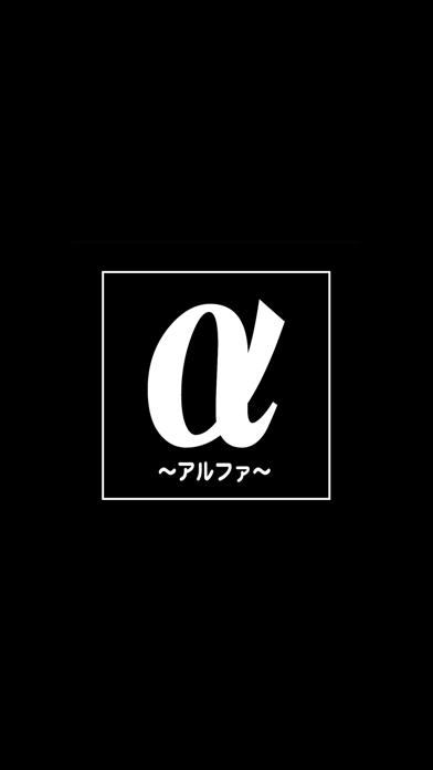 アルファ/ブレイズ紹介画像1
