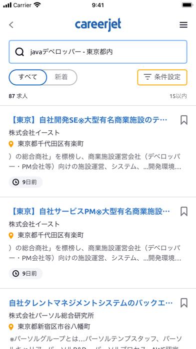 Careerjet紹介画像2