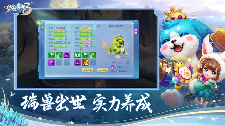 梦想世界3 screenshot-4