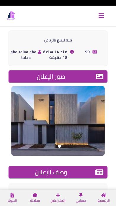 عقارات صالحلقطة شاشة3