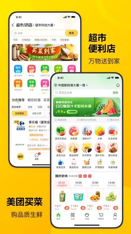 美团-美好生活小帮手 screenshot-5