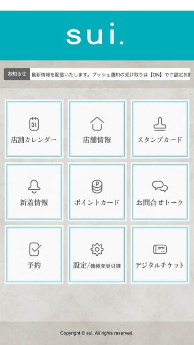 sui.紹介画像2