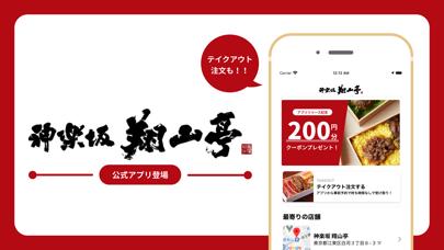 神楽坂 翔山亭|モバイルオーダーができる公式アプリ紹介画像1