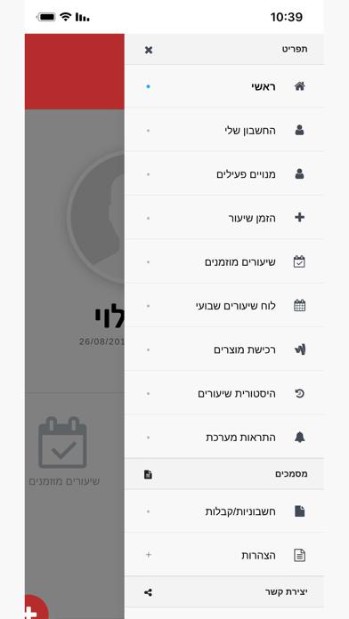 CrossFit Eilat screenshot 1