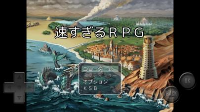 速すぎるRPG紹介画像1