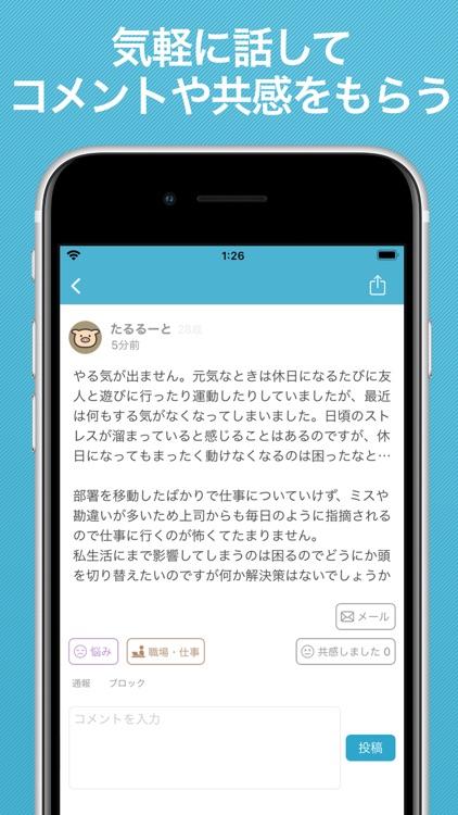 きいて screenshot-1