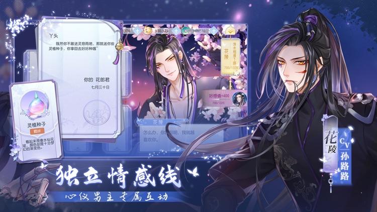 掌门太忙 screenshot-2
