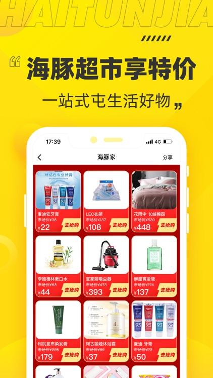 海豚家-只卖成本价的美妆购物平台 screenshot-5
