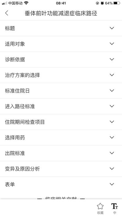 临床诊疗知识库 screenshot-4