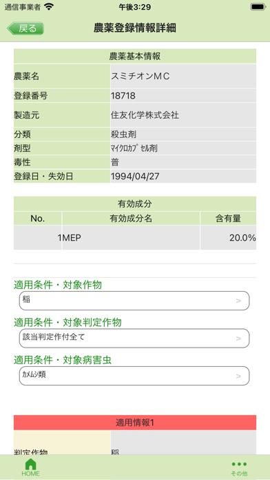 農業経営支援システム あぐサポのスクリーンショット3