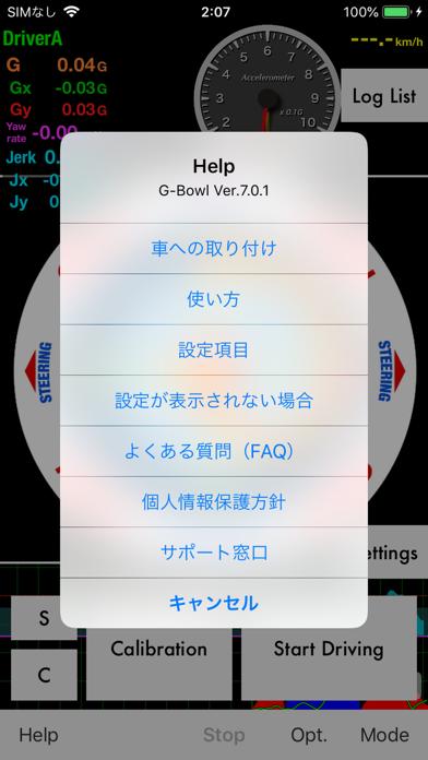 G-Bowl ScreenShot6
