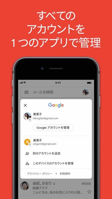Gmail - Google のメール ScreenShot7