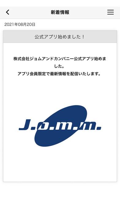 ジョム・アンド・カンパニー紹介画像3