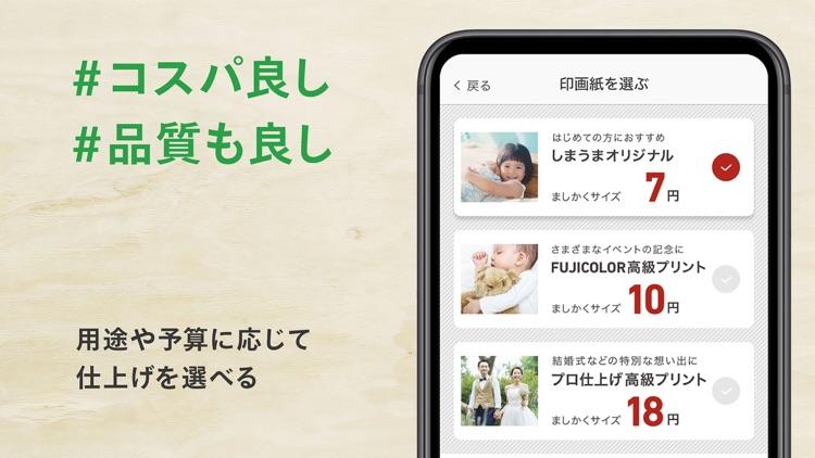 しまうまプリント-写真プリント・現像・印刷はお任せ!