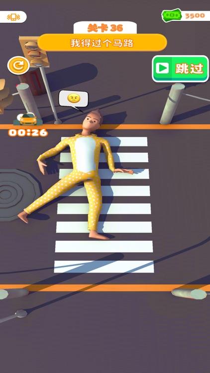 睡姿大挑战 (Sleep Well) screenshot-7