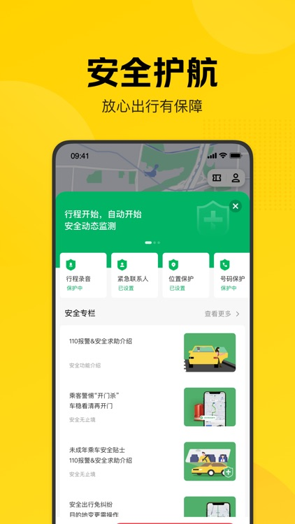 美团打车-品质安全快车专车出租车软件