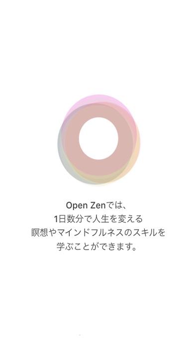 Open Zen紹介画像1
