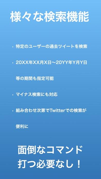 TweetSearch - ツイート検索を簡単に紹介画像2