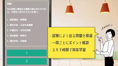 秘書検定準一級試験 頻出問題集アプリ紹介画像2