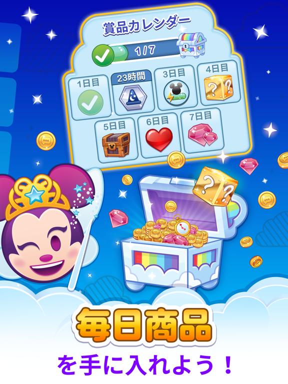 ディズニー emojiマッチのおすすめ画像4
