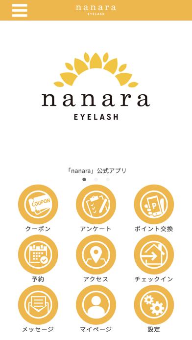 nanara公式アプリ紹介画像1
