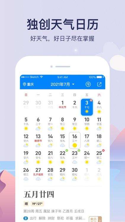 天气预报-精准15日天气预报 screenshot-4