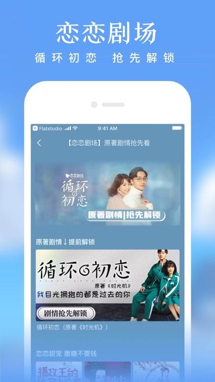 爱奇艺小说-看影视小说的电子书阅读器 screenshot-3