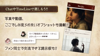 末吉秀太【公式アプリ】SS App紹介画像4