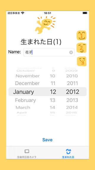 生後何日目カメラ 〜ベビーフォトから今日で何日目を自動計算〜 ScreenShot4