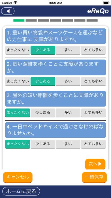 eReQo紹介画像3